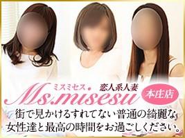 新規オープン!■ミスミセス本庄店■