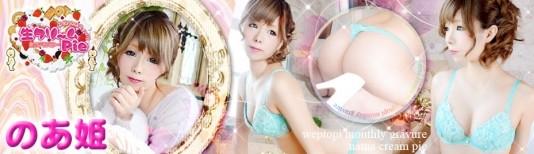 高級店M嬢☆のあ姫☆ Monthly Gravure