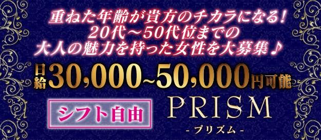 人妻・若妻専門店PRISM-プリズム-