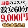 60分9000円!
