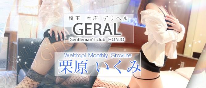 栗原 いくみ Monthly Gravure
