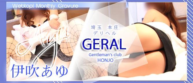 伊吹 あゆ Monthly Gravure