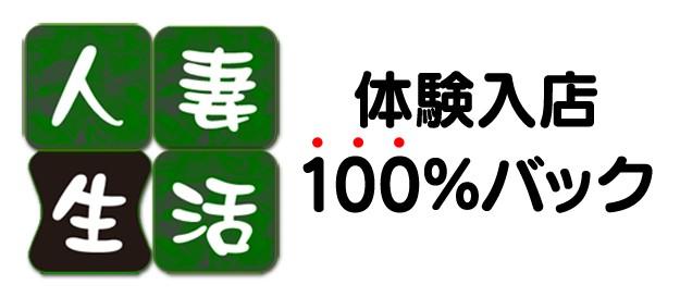人妻生活太田店