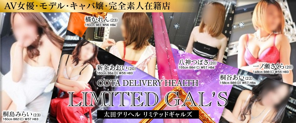 Limited Gal's