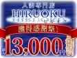 Hiruoku〜奥様物語〜高崎