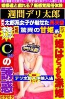つき姫 Image3