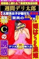 しらほし姫 Image1