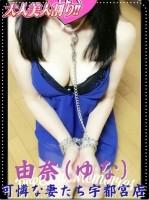 由奈(ゆな) Image1