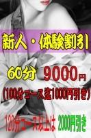 【新人割】なみ 新人割5日目/7日間♪ Image4