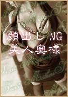 弥生奥様 Image1