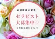 アロマリラックスリゾート太田店