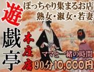 遊戯亭 本庄店 90分1万円