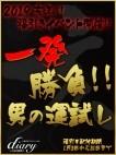 diary〜人妻の軌跡~高崎店