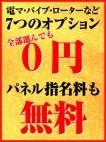 五十路マダム高崎前橋店(カサブランカG)