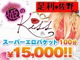 姫のKiss