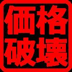 人妻奉仕倶楽部&OL奉仕俱楽部 本庄店
