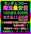 90分1万円半熟熟女の娯楽屋 本庄店