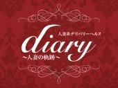 diary〜人妻の軌跡~太田店