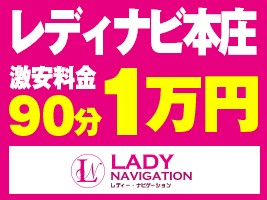 Lady Navigation 本庄店