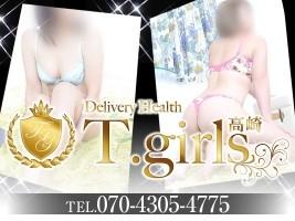 デリヘル T.girls 高崎