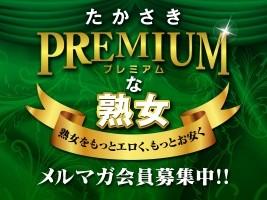 プレミアムな熟女高崎店