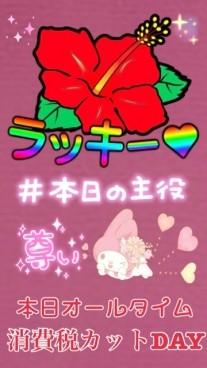 エリア限定【オールタイム消費税カット】
