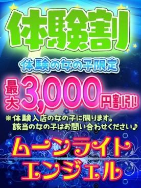 ★★体験割引コース★★