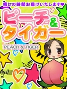 ☆ピーチ&タイガー☆