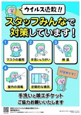 【コロナ対策実施中】