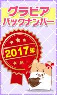 2017年 グラビアバックナンバー