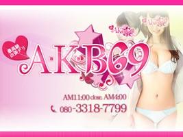 A・K・B69