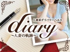 Diary〜人妻の軌跡〜