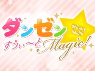 ダンゼン☆すうぃーとMagic!
