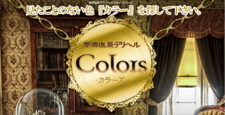 Colors(カラーズ)