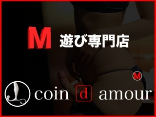 coin d amour ~愛の片隅~