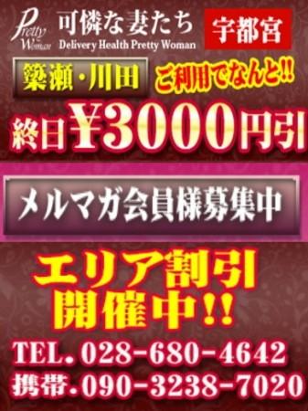 簗瀬・川田ホテルこ利用て会員様¥3,300円引き!エリア割り引き毎日開催中!!