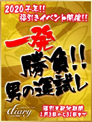 【2020年福引イベント開催】漢の運試しイベント!