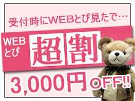 ☆★☆超Webとぴ割☆☆MAX3000円割引!!☆★☆