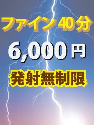 最新お得情報【小山BELOVED】70分10,000円♪