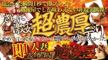 60分¥9.000円『超汁まみれプラン』