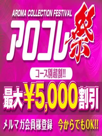アロコレ人気NO,1イベント~アロコレ祭絶好調開催!人気のゴールドコース180分21000円!