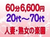 ■60分⇒6,600円【指名料&交通費:無料♪】
