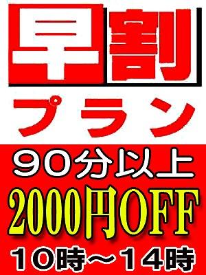 【10時~14時の間限定早割りプラン!2000円OFF♪】