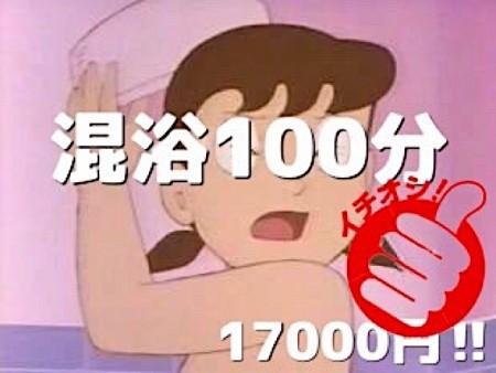 いいよな♪混浴DAY☆混浴コース全部が3000円割引♪