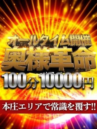 ★★オールタイム開催♪★★100分10000円♪