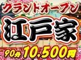 GRANDOPEN記念!!全コース10分サービス!!90分10500円