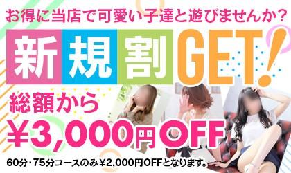 ご新規のお客様はコミコミの90分17000円のみでご利用可能!!