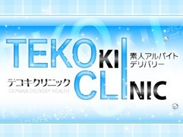 激安60分8,000円~ハイクラス女性のエッチなマッサージ専門店!