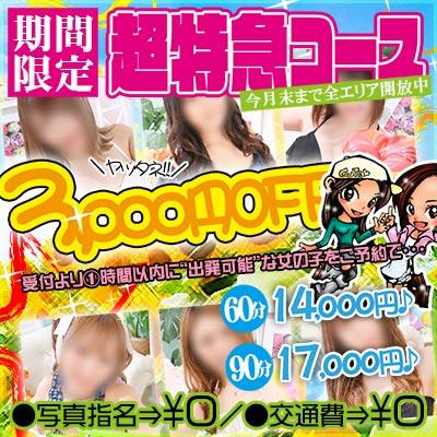 3,ooo円オフ【超特急コース】60分14,000円
