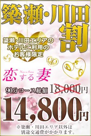 イベント開催中  極上の奥様と90分¥14800でご案内中!!!